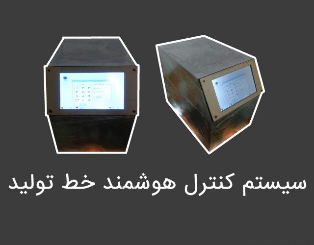 سیستم کنترل هوشمند خط تولید